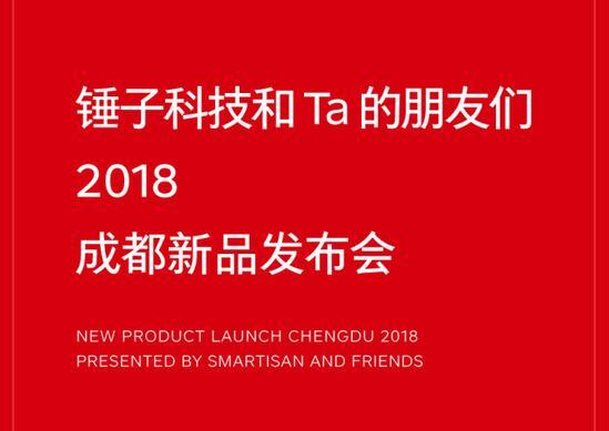 锤子宣布11月6日将在成都办新品发布会 意欲平息分公司解散谣言