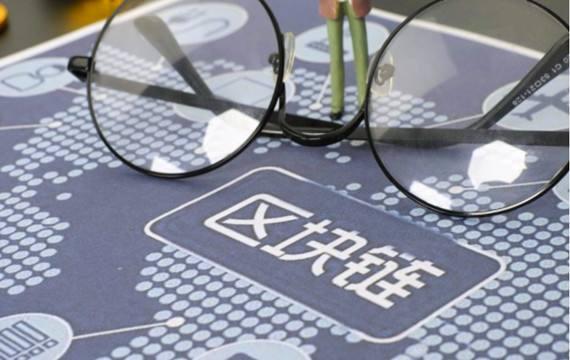 蚂蚁区块链技术落地公积金应用 缴存证明可跨区域信息共享