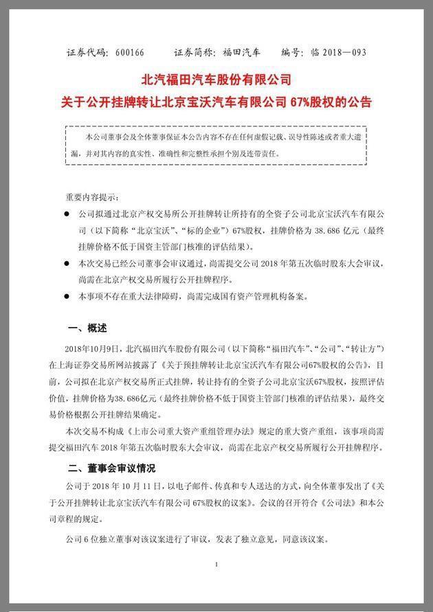 北汽福田出让宝沃67%股权 不构成重大资产重组