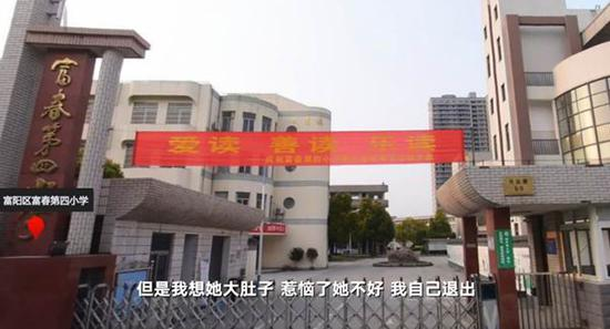 杭州富阳区富春第四小学。 截屏图