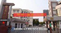 """杭州一小学班主任问全班""""某同学蠢不蠢""""遭质疑"""