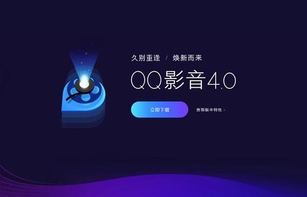 腾讯QQ影音4.0正式发布 干净无广告